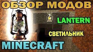 ч.82 - Светильник из Амнезии (Lantern Mod) - Обзор мода для Minecraft