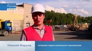 Новости Реутова 18.08.2016