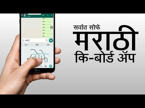 Best Free Marathi Keyboard सर्वात सोपे मराठी किबोर्ड #App Review-4