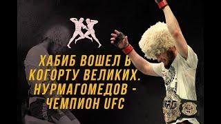 HS: Хабиб вошел в когорту великих. Нурмагомедов - чемпион UFC