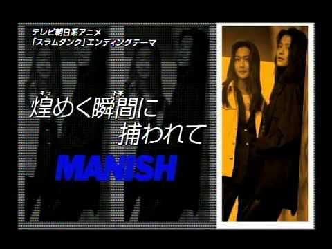 MANISH 「Kirameku Toki ni Torawarete」 (TV-SPOT CM)