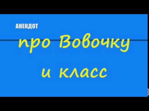 Анекдоты про Вовочку -