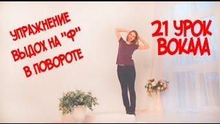 Как правильно дышать Упражнение на Дыхание в Повороте // 21 УРОК ВОКАЛА