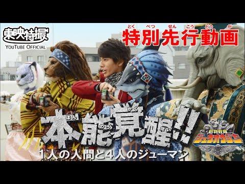 【本能覚醒!】動物戦隊ジュウオウジャー 特別先行動画 [公式]