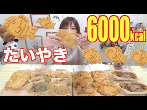 【大食い】たいやき25匹&たこやき[推定6000kcal]一口茶屋【木下ゆうか】