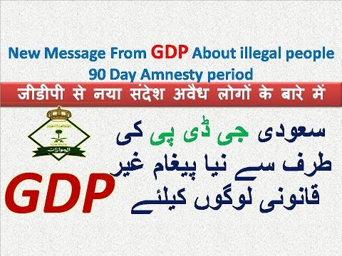 New Message From GDP Saudi Arabia About Illegal people 90 Day Amnesty period