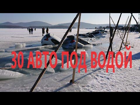 В Приморье 30 автомобилей провалились под лед и утонули! ЧП Владивосток!