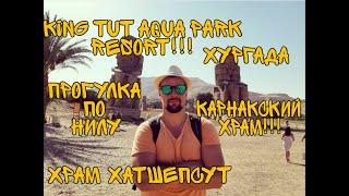 ЕГИПЕТ 2020. ХУРГАДА. KING TUT AQUA PARK BEACH RESORT 4*. КАРНАКСКИЙ ХРАМ. ХРАМ ХАТШЕПСУТ. Река НИЛ.
