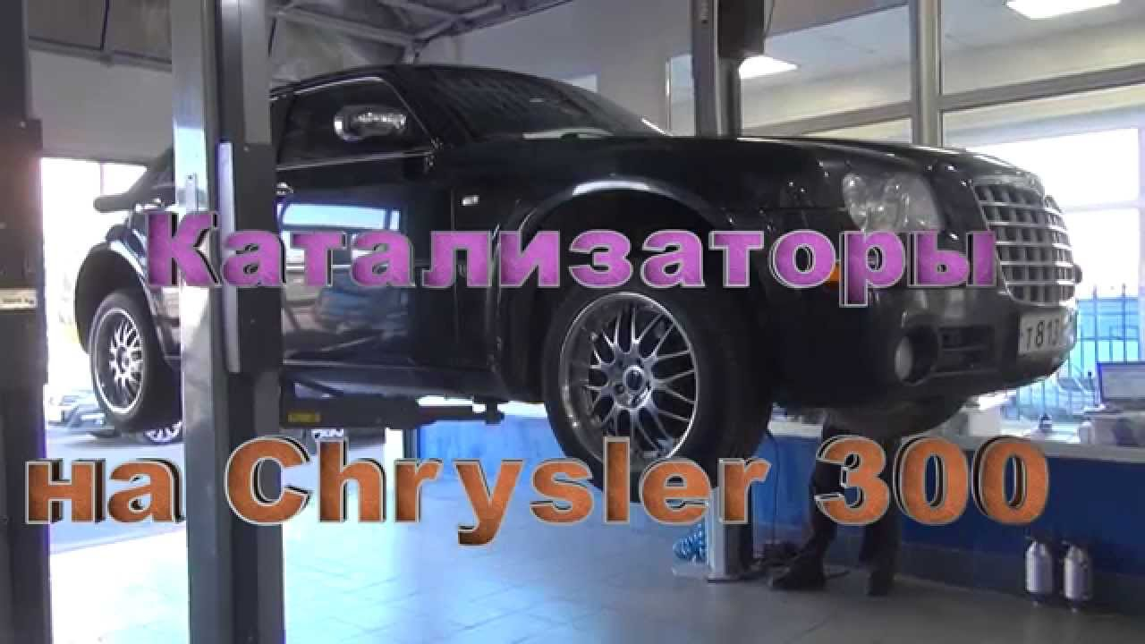 Chrysler – это соединение американской мечты с американской же надежностью. Автомобили этой марки всегда ценились истинными коллекционерами и эстетами и превратились в некий символ богатства, успешности и хорошего вкуса. Автомобили chrysler отличает не только безупречно элегантный и.
