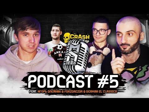 FORZOREZOR | ИГОРЬ ОЛЕЙНИК | GERMAN EL CLASSICO | Podcast #5 | Темы: Форза VS Лакер. Амкал 3 сезон.