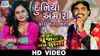 JIGNESH KAVIRAJ - Duniya Amari Koi Hagi Nati | VIDEO SONG | Chini Raval | Latest Gujarati Movie 2018