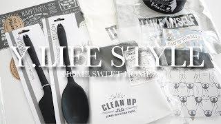 【3COINS】スリコ&イルーシー購入品!モノトーン商品があれもこれも300円!!