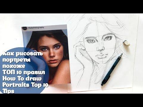 Как рисовать портреты похоже/ Top 10 правил/How to draw portraits