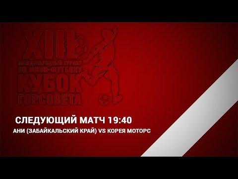 УЛАН-УДЭ СИТИ-БАРИС Vs КПРФ - РБ