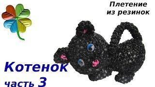 ♣Кошка из резинок♣Klementina Loom♣|урок60, часть 3 Лумигуруми