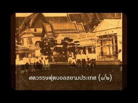 ประวัติศาสตร์ฟุตบอลไทย