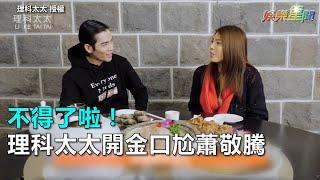 不得了啦!理科太太開金口尬蕭敬騰|三立新聞網SETN.com