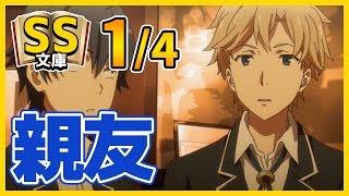 【俺ガイルSS】1/4八幡「親友」葉山「親友」【コメディ/日常】 thumbnail