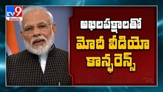 PMModi to hold all party meet on April 8 via video conference