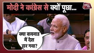 Rajya Sabha में Congress से Modi का सवाल- Wayanadऔर Raebareli में Hindustan हार गया क्या?|Dilli Tak