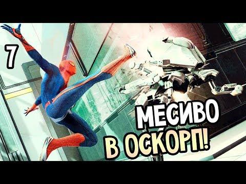 THE AMAZING SPIDER-MAN ► Прохождение на русском #7 ► ЗАМЕС В ОСКОРП!