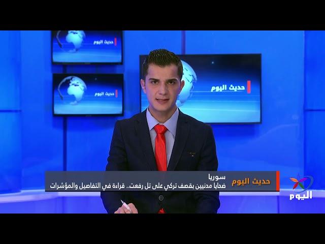 حديث اليوم: ضحايا مدنيين بقصف تركي على تل رفعت.. قراءة في التفاصيل والمؤشرات