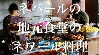 ネパールの地元食堂のネワール料理は興味深かった【食】Newar cooking from local restaurant in Nepal