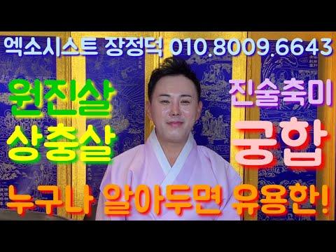 [서울점집][마포점집][강화점집][엑소시스트장정덕] 누구나 알아두면 유용한 진술축미 원진살, 상충살, 궁합~!!