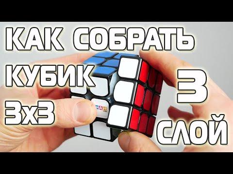 Как собрать кубик 3х3 | Простая и понятная обучалка | 3-ий СЛОЙ