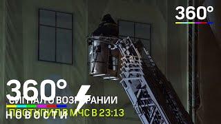 Крупный пожар в центре Москвы локализован. Эксклюзивное видео