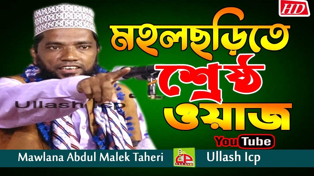 মহলছড়িতে সেরা ওয়াজ | আল্লামা আব্দুল মালেক তাহেরী | Taheri | Bangla Waz | Ullash Icp
