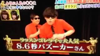 チャンネル登録subscribe⇒ 「ラッスンゴレライ」8.6秒バズーカー初単独...