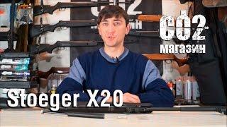 видео Пневматическая винтовка Stoeger A30 Wood
