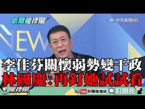 【精彩】李佳芬關懷弱勢變干政 林國慶傻眼:民進黨再釘她試試看!