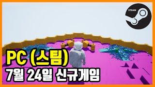 PC 스팀 신규게임 발매 (2021년 7월 24일)