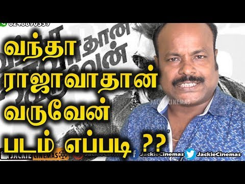 Vantha Rajavathaan Varuven Tamil movie review by Jackiesekar | வந்தா ராஜாவா தான் வருவேன் video download
