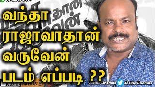 Vantha Rajavathaan Varuven Tamil movie review by Jackiesekar | வந்தா ராஜாவா தான் வருவேன்