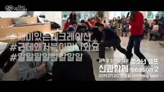 [과신대 청소년 캠프] 신과 함께 (신앙과 과학이 함께) season 2 홍보영상