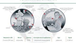 Монета України 2 грн Тетяна Яблонська 2017/Монета Украины 2 грн Татьяна Яблонская 2017