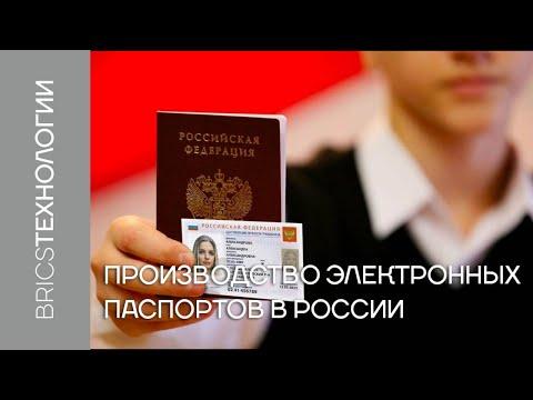 Производство электронных паспортов