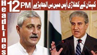 PTI Kay Khilaari Aapas Main Ulajh Paray - Headlines 12 PM - 23 June 2018 - Abbtakk News