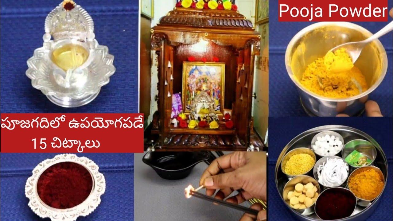 పూజాగదిలో అందరికీ ఎంతో బాగా ఉపయోగపడే 15 సింపుల్ చిట్కాలు/Very Useful Pooja Room Tips/Simple Tips