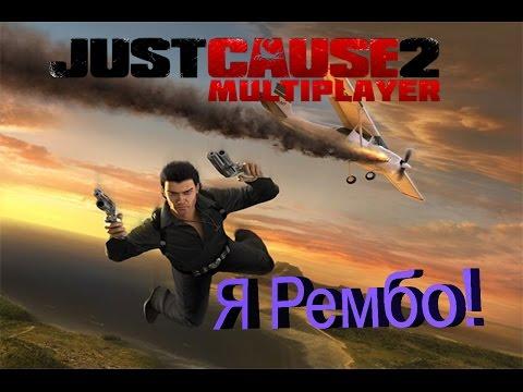 Just Cause 2 - игра похожая на GTA Online