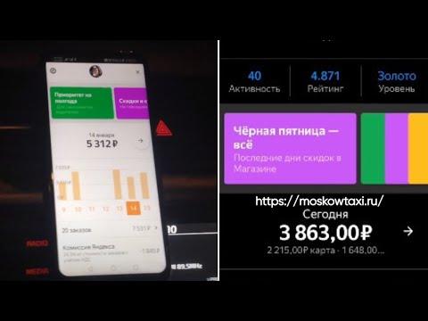 Такси Яндекс работа по Таксометру заработок для водителей в Москве
