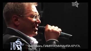 Андрей Большеохтинский - Я танцую (Фестиваль шансона Тверь 2008)