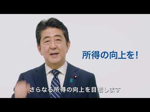【自民党CM】雇用と所得 篇(15秒)