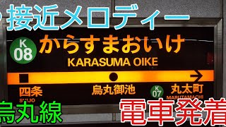 【京都市営地下鉄】烏丸線 烏丸御池駅