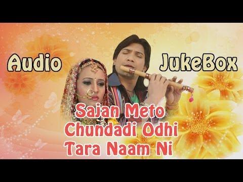 Sajan Meto Chundadi Odhi Tara Name Ni | Gujarati Film | Full Audio Songs Jukebox