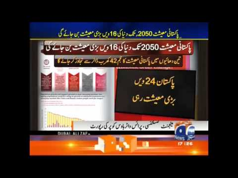 Pakistan will be one of the biggest economies by 2050