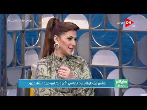 صباح الخير يامصر - حوار خاص حول -مصر تؤسس أول مهرجان مسرحي دولي تقام عروضه عبر الإنترنت-  - نشر قبل 1 ساعة